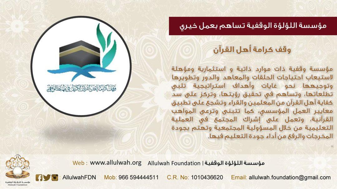 مساندة وقف كرامة  أهل القرآن