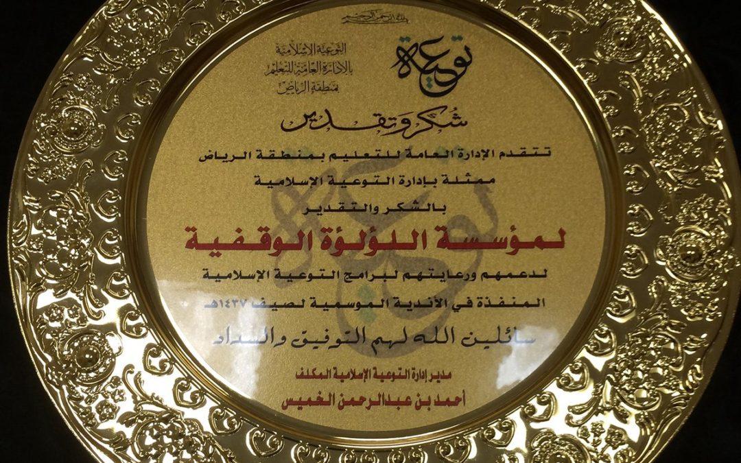مدير تعليم الرياض يكرم مؤسسة اللؤلؤة الوقفية