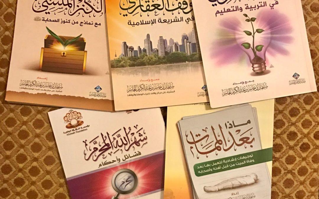 سلسلة إصدارات للشيخ سليمان الجاسر