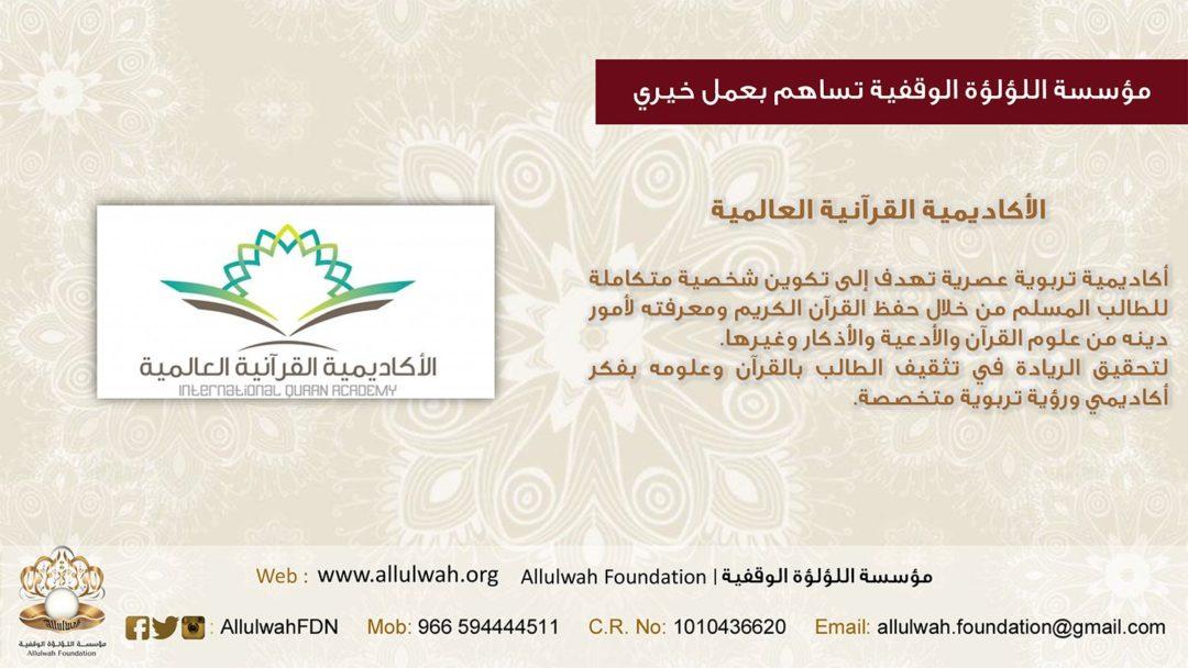 مساندة الأكاديمية القرآنية العالمية