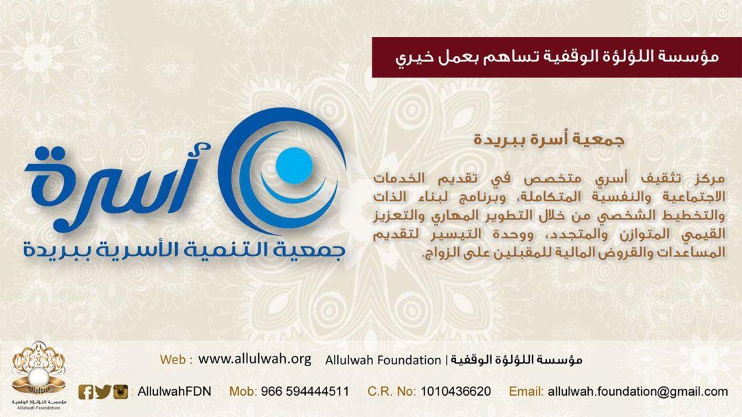 مساندة جمعية التنمية الأسرية ببريدة