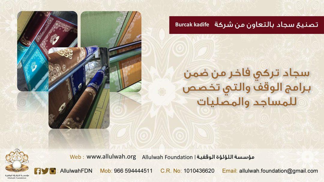 تصنيع أفخر أنواع السجاد بالتعاون من شركة Burcak kadife