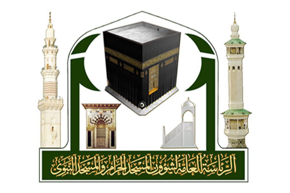 مساندة إدارة التوجيه والإرشاد بالمسجد الحرام