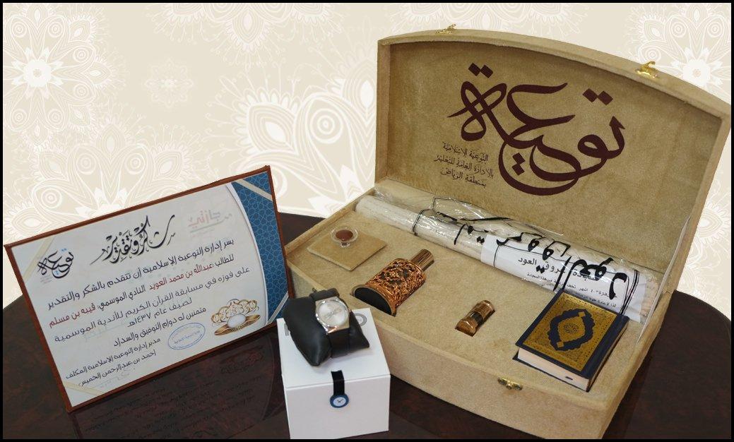 الهدايا القيمة لحفظة القرآن الكريم