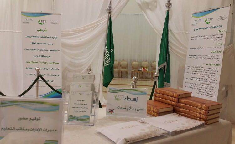 المساهمة مع إدارة التوعية الإسلامية في وزارة التعليم بتقديم الجوائز على المشاركين في المسابقات
