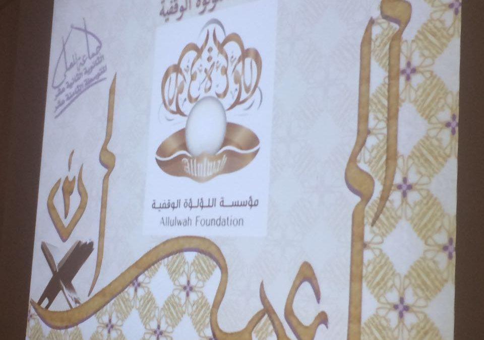 الحفل الختامي للدورة التدريبية لحفظ القرآن الكريم