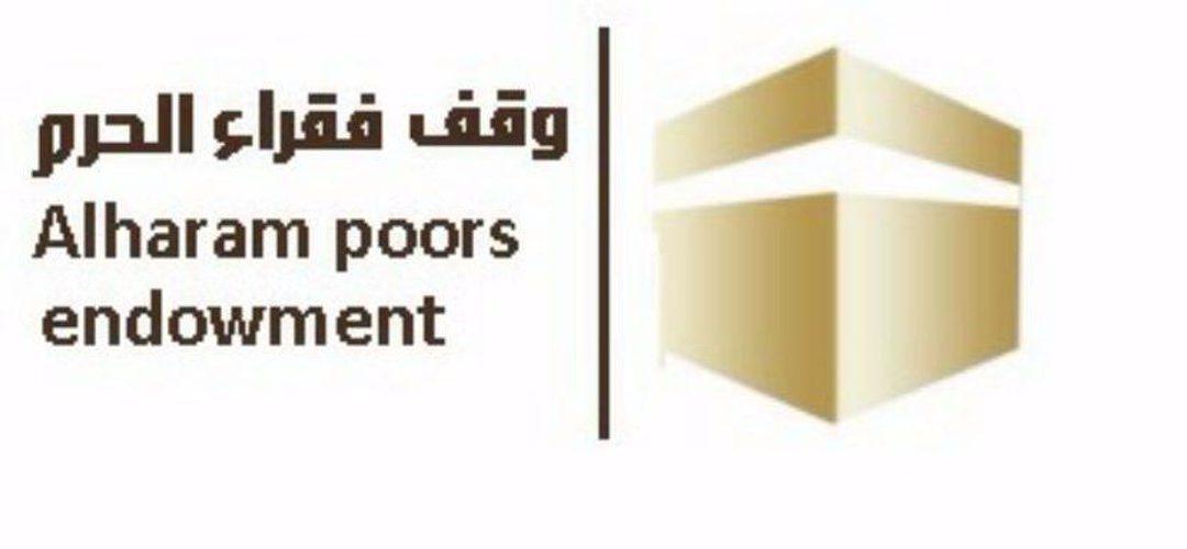 دعم وقف فقراء الحرم