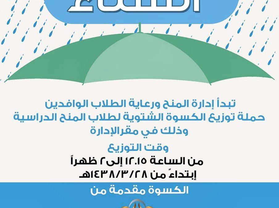 حملة توزيع الكسوة الشتوية لطلاب المنح في جامعة الملك سعود.