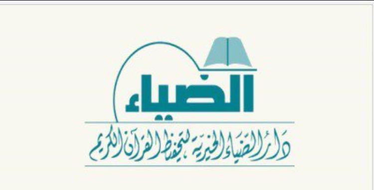 مساندة دار الضياء الخيرية لتحفيظ القرآن الكريم ببريدة