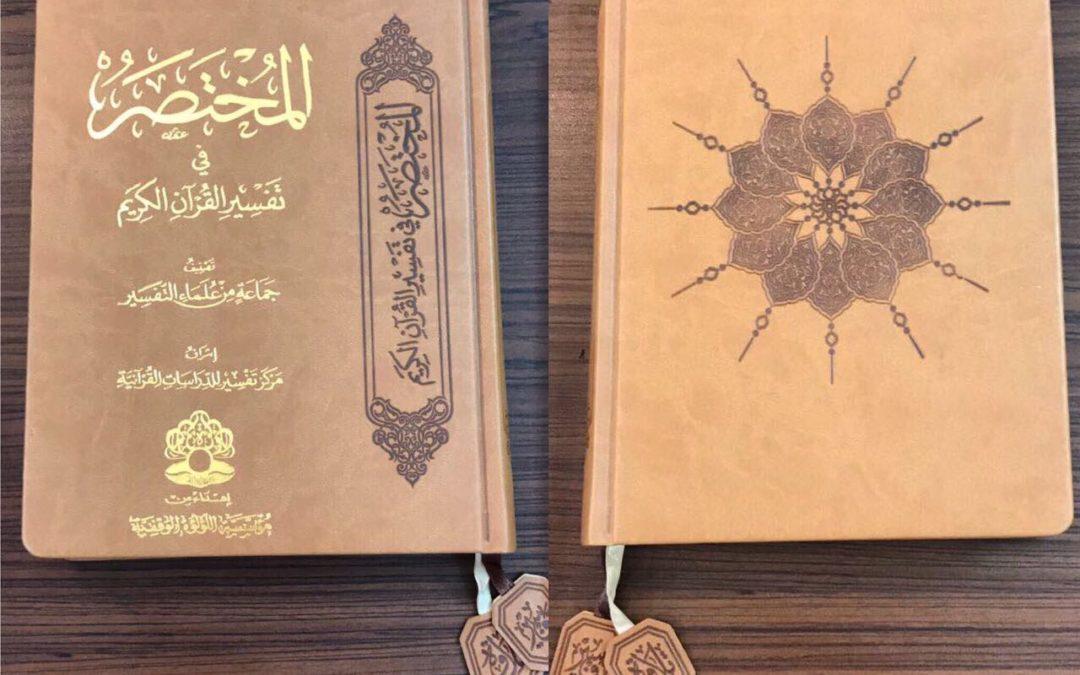 [كتب المختصر في التفسير٣] مركز تفسير للدراسات القرآنية ومؤسسة اللؤلؤة الوقفية