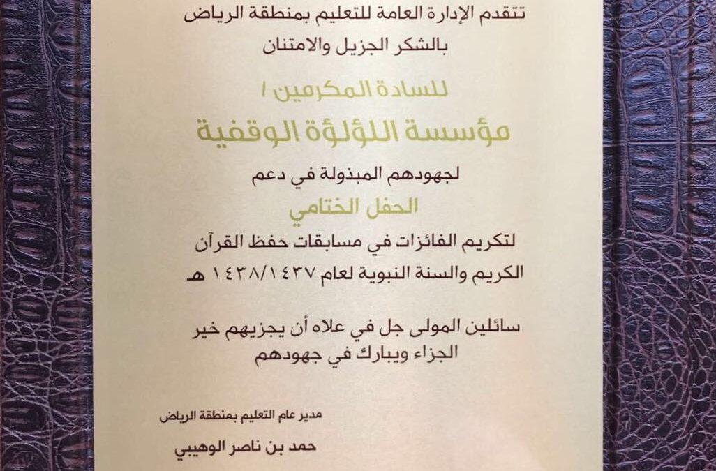 [مدير عام التعليم يكرم مؤسسة اللؤلؤة الوقفية] التوعية الإسلامية