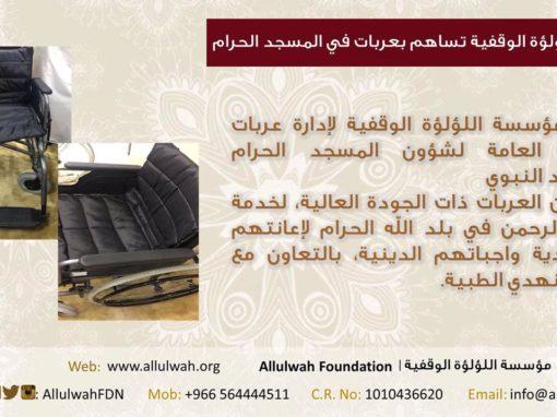 عربات للمسجد الحرام بمكة المكرمة