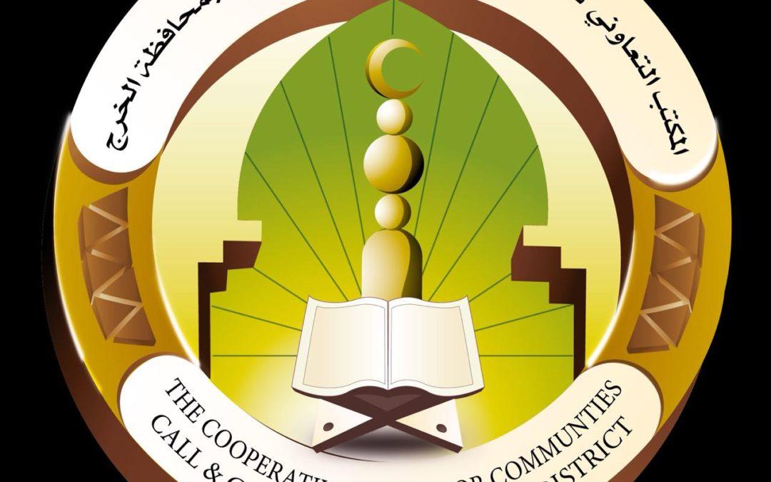 [مساندة مكتب الدعوة والإرشاد] بمحافظة الخرج