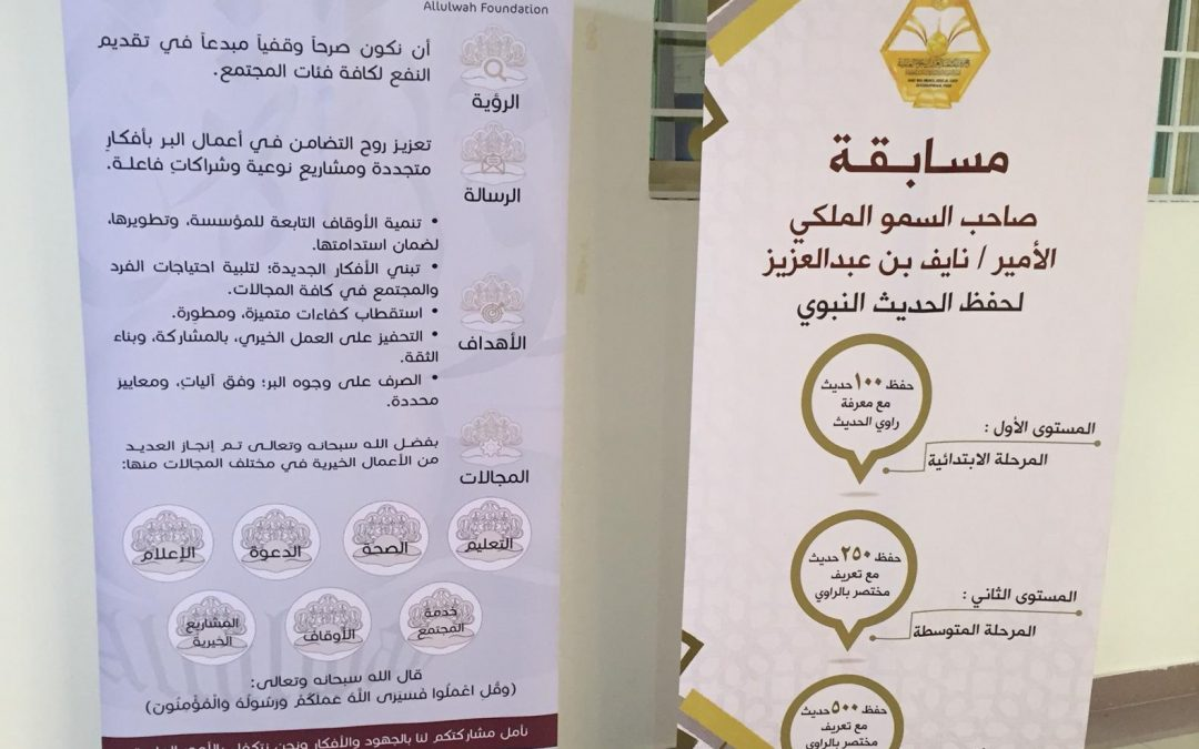 [مسابقة الأمير نايف بن عبدالعزيز رحمة الله لحفظ الحديث النبوي] تكريم الحافظات