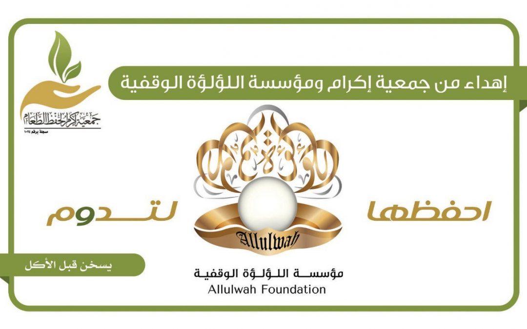 [مشروع دعم إطعام المحتاجين بمكة] جمعية إكرام لحفظ الطعام