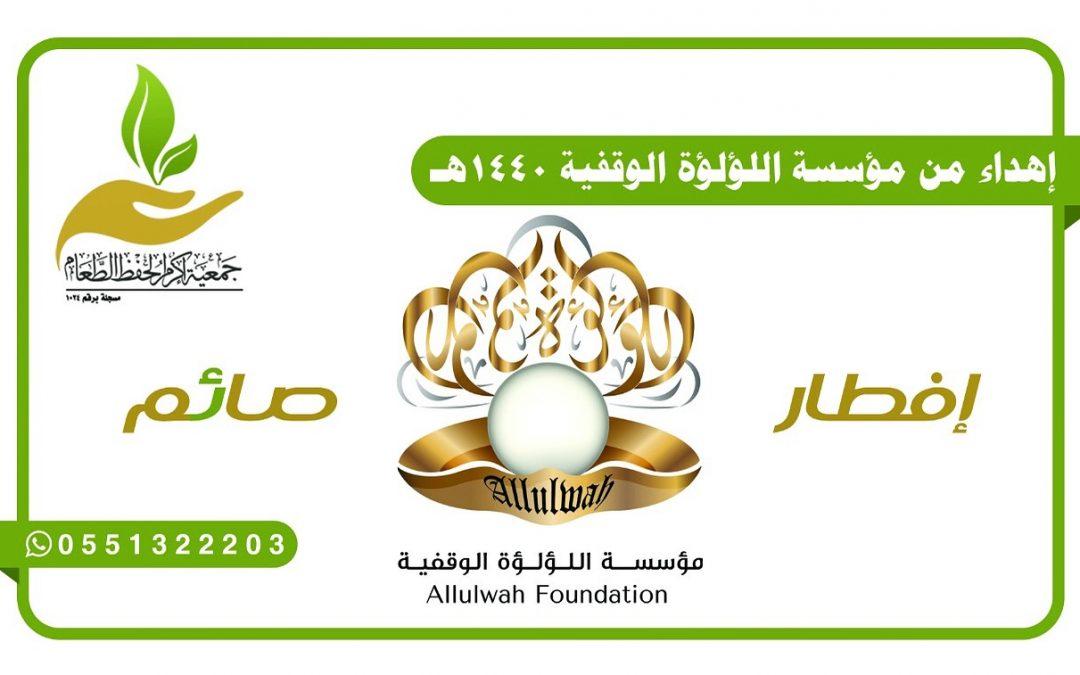 [مشروع إفطار صائم بمكة المكرمة] جمعية إكرام لحفظ الطعام
