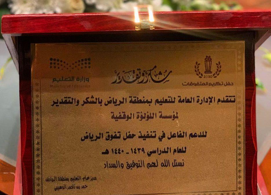 تكريم الطالبات المتفوقات من التربية الخاصة وبنات الشهداء والمرابطين على الحد على مستوى منطقة الرياض لعام ١٤٤٠هـ