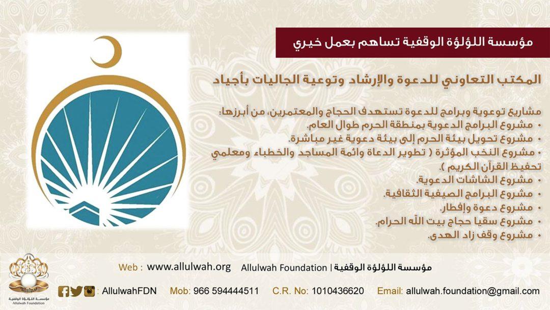 مساندة المكتب التعاوني للدعوة والإرشاد وتوعية الجاليات بأجياد