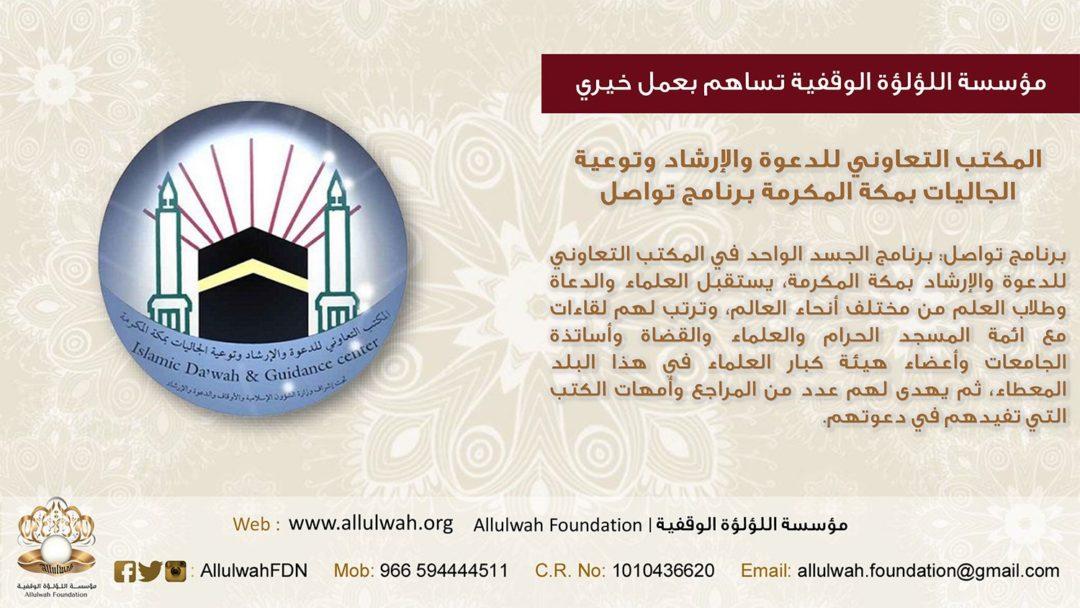 مساندة المكتب التعاوني للدعوة والإرشاد وتوعية الجاليات بمكة المكرمة