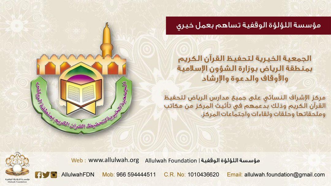 مساندة الجمعية الخيرية لتحفيظ القرآن الكريم بالرياض