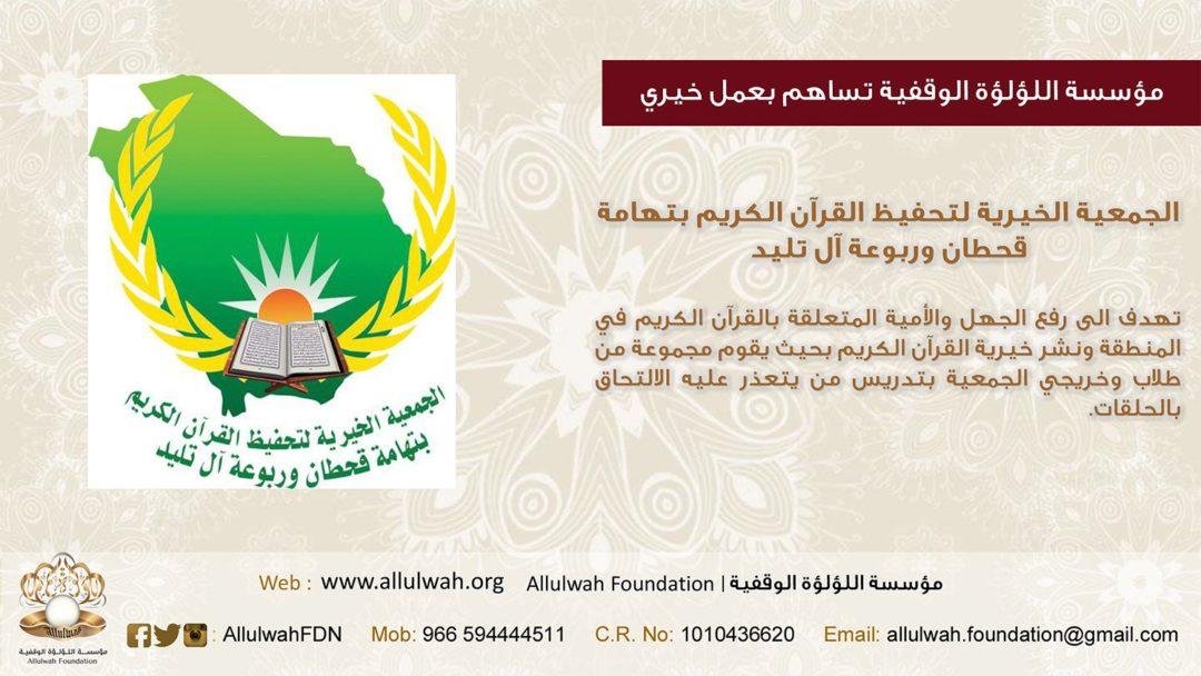 مساندة الجمعية الخيرية لتحفيظ القرآن الكريم بتهامة قحطان