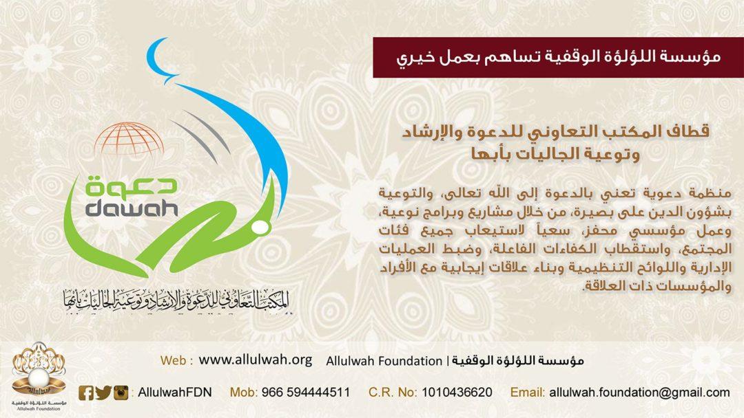 مساندة المكتب التعاوني للدعوة والإرشاد وتوعية الجاليات بأبها