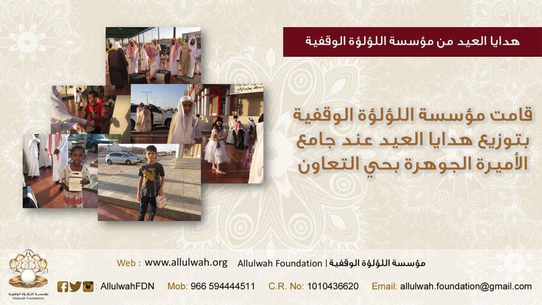 توزيع هدايا العيد