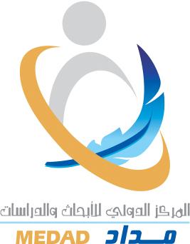 مساندة مداد (المركز الدولي للأبحاث والدراسات) لدراسات العمل الخيري