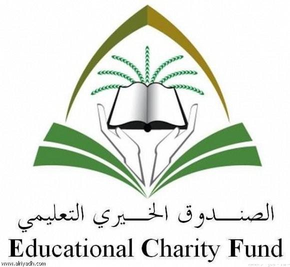 مساندة الصندوق الخيري التعليمي