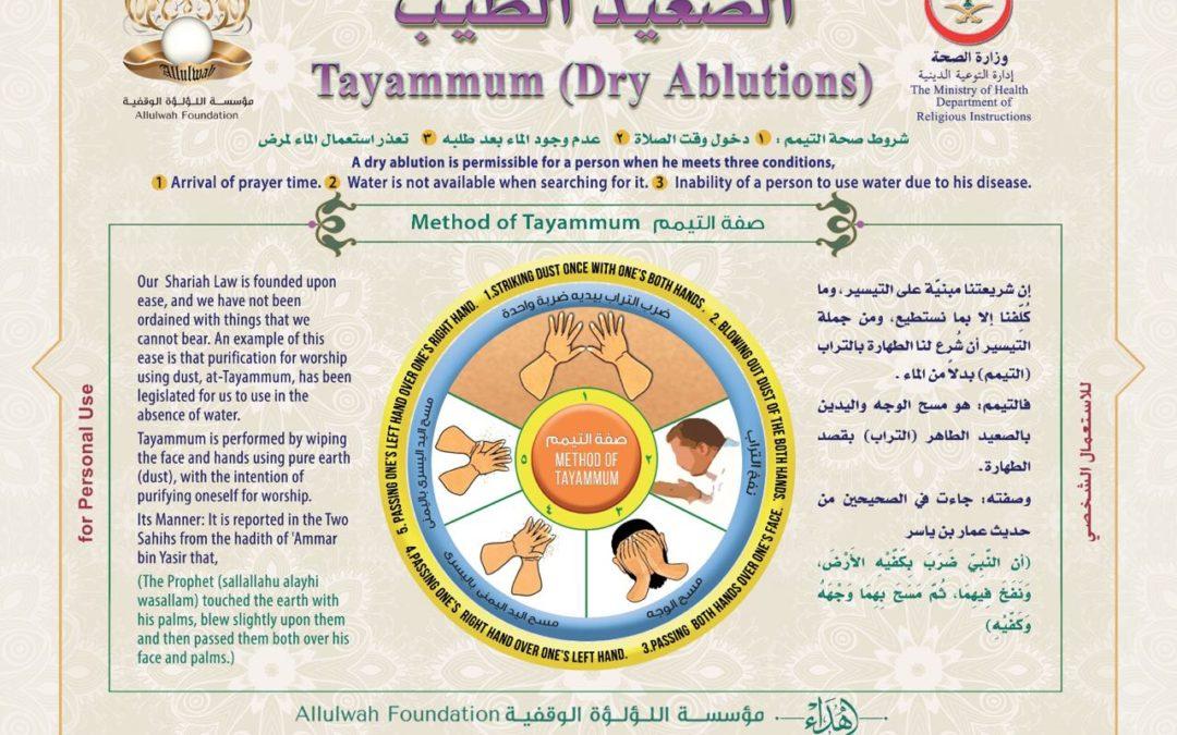 [الصعيد الطيب(علب التيمم)] وزارة الصحة (إدارة التوعية الدينية)