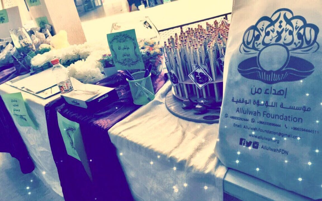 [توزيع هدايا] دار البلاغ لتحفيظ القرآن الكريم