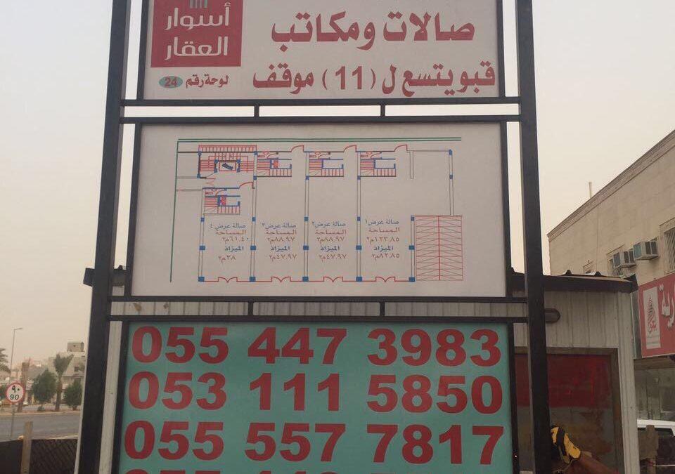 وقف عمارة اللؤلؤة الوقفية طريق عثمان بن عفان رضي الله عنه