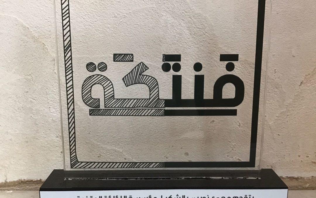 [رعاية برنامج] مجمع نورين النسائي ومؤسسة اللؤلؤة الوقفية