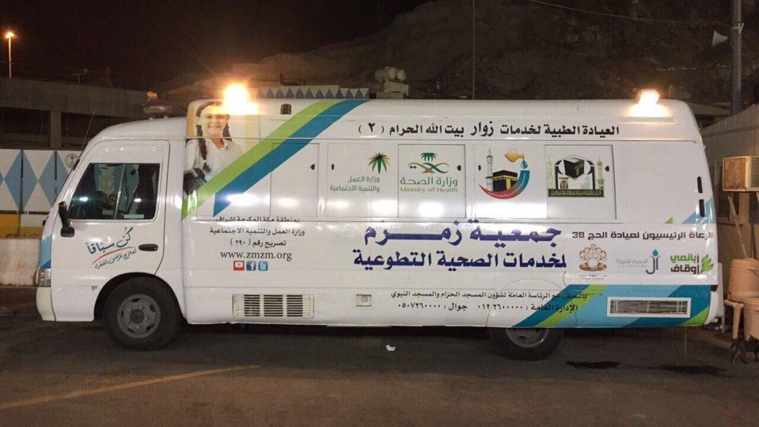 [دعم عيادة الحرم والحج] جمعية زمزم للخدمات الصحية الخيرية