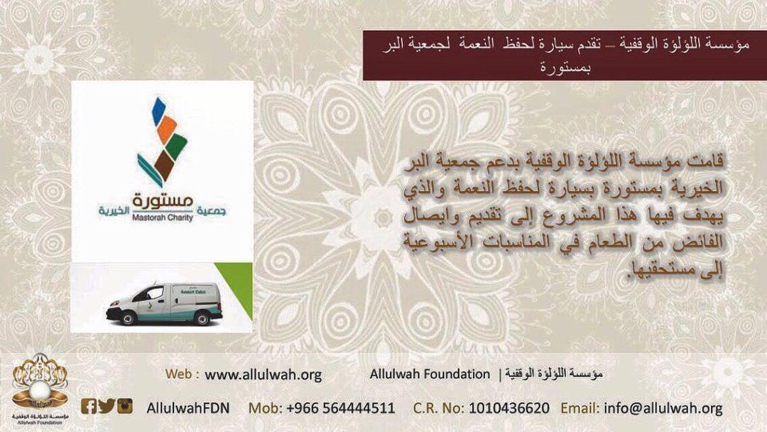 [سيارة لحفظ النعمة] لجمعية البر بمستورة