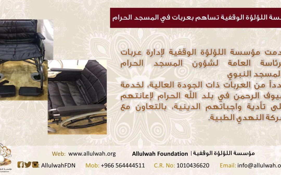 [مشروع عربات الحرم] شركة النهدي الطبية ومؤسسة اللؤلؤة الوقفية
