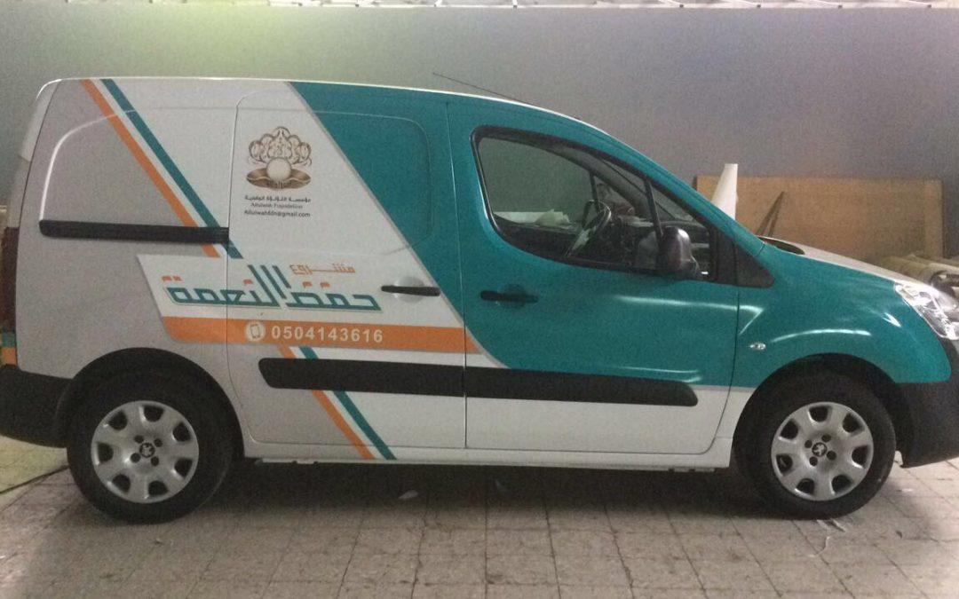 [سيارة لحفظ النعمة] جمعية البر بمستورة