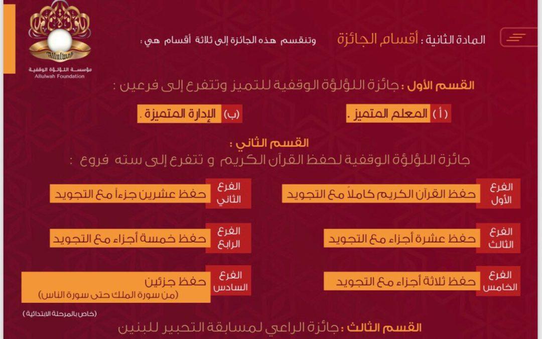 [مسابقة التميز لحلقات القرآن الكريم] المركز الخيري لتعليم القرآن وعلومه