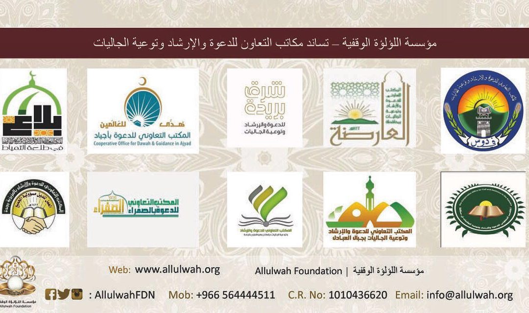 دعم مكاتب التعاون للدعوة والإرشاد وتوعية الجاليات