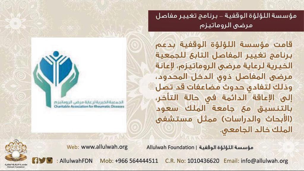 [برنامج تغيير المفاصل] الجمعية الخيرية لرعاية مرضى الروماتيزم