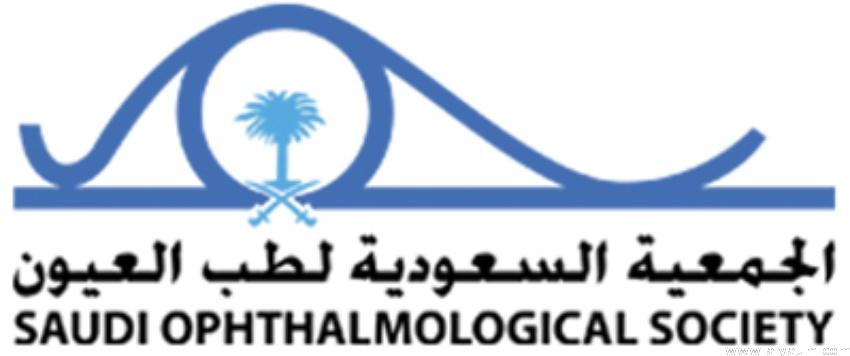 [خدمة تخصصات طب العيون ومكافحة العمى] الجمعية السعودية لطب العيون