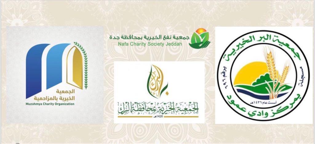[مساندة الجمعيات الخيرية] في محافظة جدة والبرك ووادي عمود والمزاحمية