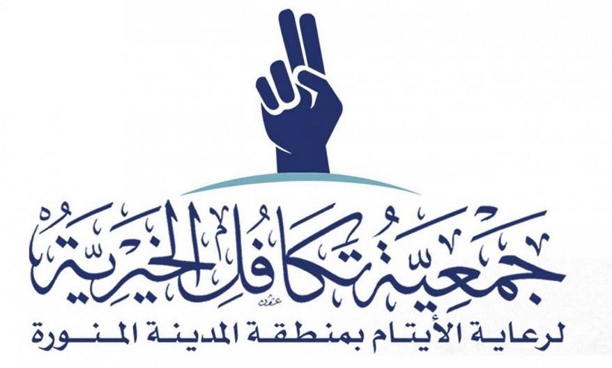 [كفالة أيتام] جمعية تكافل الخيرية في المدينة المنورة
