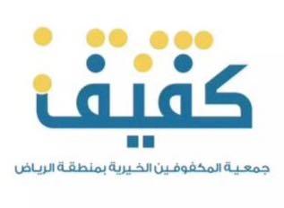[مساندة المكفوفين] جمعية المكفوفين الخيرية ومؤسسة اللؤلؤة الوقفية