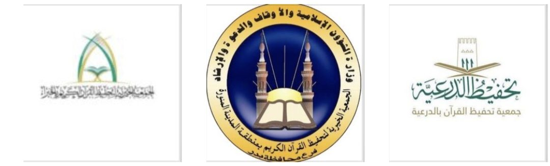 [دعم الجمعيات الخيرية لتحفيظ القرآن الكريم] في محافظة الخبراء والدرعية وبدر