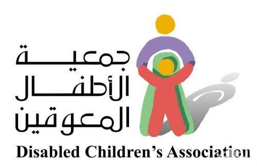 [المساهمة في علاج ذوي الإعاقة من الأطفال] الجمعية السعودية للأطفال المعوقين ومؤسسة اللؤلؤة الوقفية