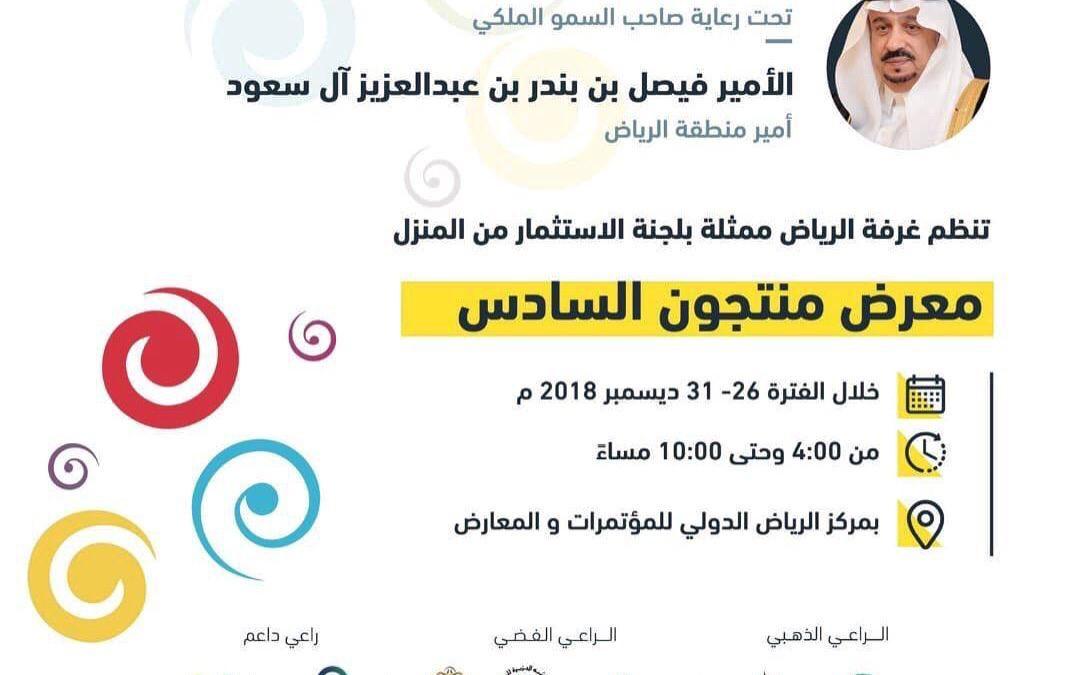 [رعاية معرض منتجون للإستثمار من المنزل] غرفة الرياض
